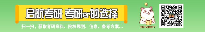 启航考研客服微信